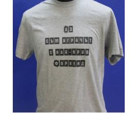 Kido / T-shirt FUN 2